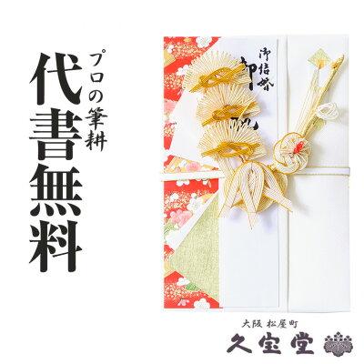【祝儀袋】【金封】代書・代筆無料5から10万円に最適 Y094-13【結婚 御祝 祝儀袋 金封】
