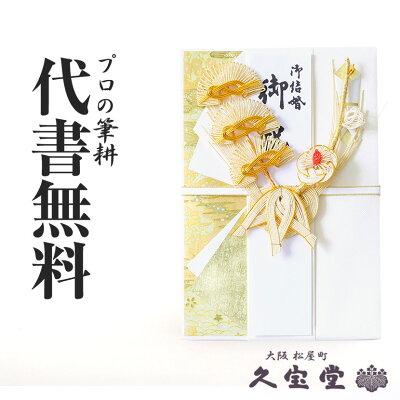 【祝儀袋】【金封】代書・代筆無料5から10万円に最適 Y094-14【結婚 御祝 祝儀袋 金封】