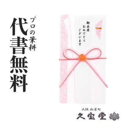 【祝儀袋】【金封】代書・代筆無料1から3万円に最適 Y096-09【出産 御祝 祝儀袋 金封】