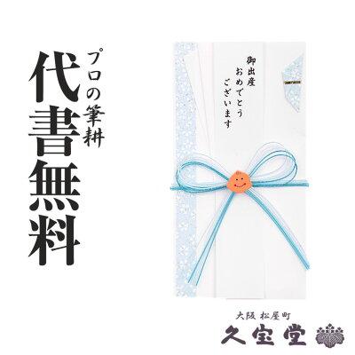【祝儀袋】【金封】代書・代筆無料1から3万円に最適 Y096-10【出産 御祝 祝儀袋 金封】