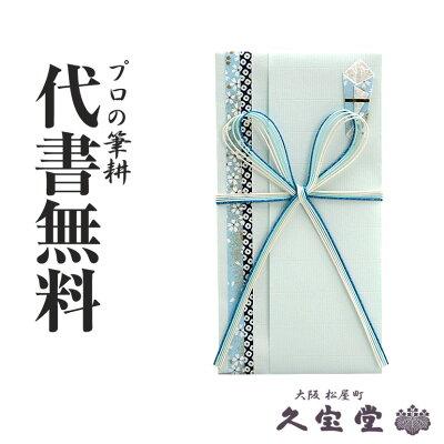【祝儀袋】【金封】代書・代筆無料1から3万円に最適 Y096-14【出産 入学 御祝 祝儀袋 金封】
