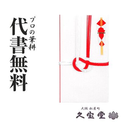 【祝儀袋】【金封】代書・代筆無料1から3万円に最適 Y100-07【結婚 御祝 祝儀袋 金封】