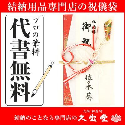 【祝儀袋】【金封】代書・代筆無料<br>3から5万円に最適 Y-16-13T<br>【結婚 御祝 祝儀袋 金封】