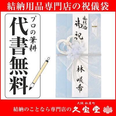 【祝儀袋】【金封】代書・代筆無料<br>1から3万円に最適 Y-18221T<br>【結婚 御祝 祝儀袋 金封】