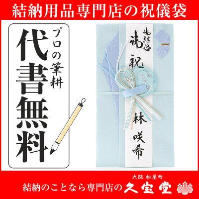 【祝儀袋】【金封】代書・代筆無料<br>1から3万円に最適 Y-18229T<br>【結婚 御祝 祝儀袋 金封】