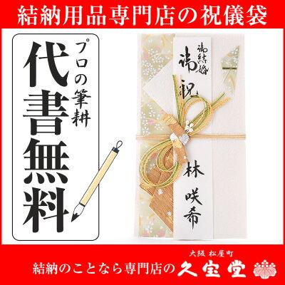【祝儀袋】【金封】代書・代筆無料<br>1から3万円に最適 y-38-2T<br>【結婚 御祝 祝儀袋 金封】