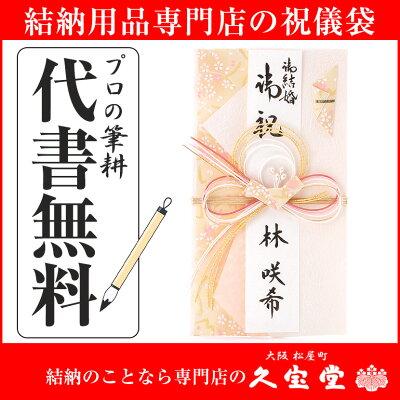 【祝儀袋】【金封】代書・代筆無料<br>1から3万円に最適 Y-CGK328T<br>【結婚 御祝 祝儀袋 金封】