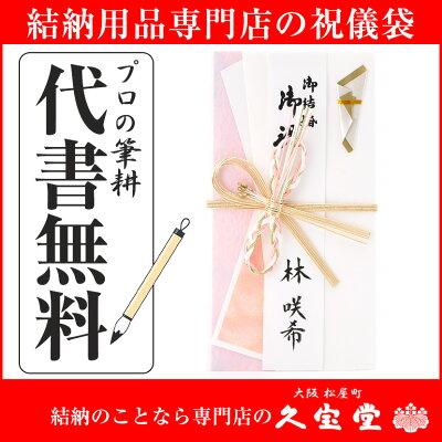 【祝儀袋】【金封】代書・代筆無料<br>1から3万円に最適 Y-DK587T<br>【結婚 御祝 祝儀袋 金封】