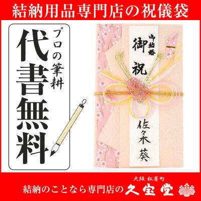 【祝儀袋】【金封】代書・代筆無料<br>3から5万円に最適 Y-HC287T<br>【結婚 御祝 祝儀袋 金封】