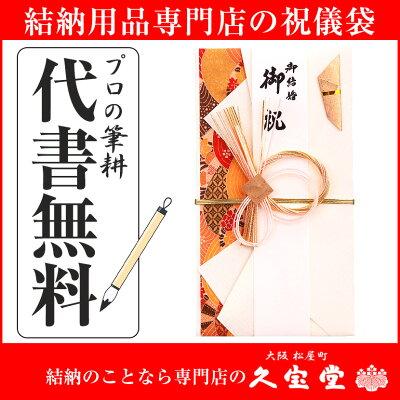 【祝儀袋】【金封】代書・代筆無料<br>1から3万円に最適 Y089-01<br>【結婚 御祝 祝儀袋 金封】