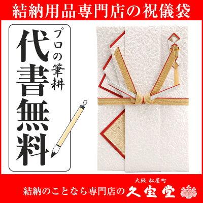 【祝儀袋】【金封】代書・代筆無料<br>3から5万円に最適 Y092-08<br>【結婚 御祝 祝儀袋 金封】