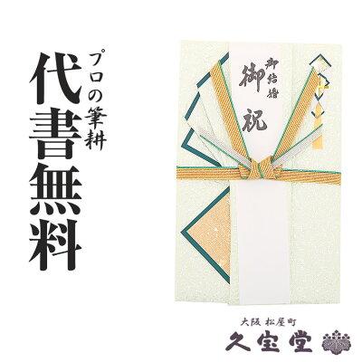 【祝儀袋】【金封】代書・代筆無料<br>3から5万円に最適 Y092-09<br>【結婚 御祝 祝儀袋 金封】