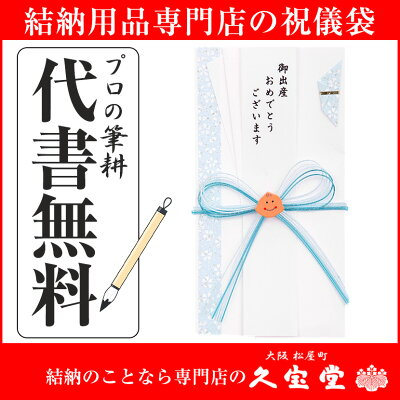 【祝儀袋】【金封】代書・代筆無料<br>1から3万円に最適 Y096-10<br>【出産 御祝 祝儀袋 金封】