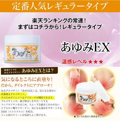 塗るグルコサミンあゆみEX全種サンプルパウチセットジェルクリームコンドロイチンふしぶし