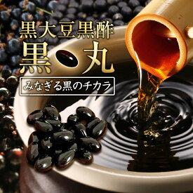 【お一人様1個まで】黒酢サプリ サプリメント もろみ酢 ビタミン クエン酸 アミノ酸 黒大豆黒酢・黒丸 62粒 約30日分 ミネラル DHA EPA