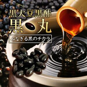 黒酢 サプリメント 黒酢サプリメント 黒大豆黒酢・黒丸 62粒 約30日分 ミネラル DHA EPA