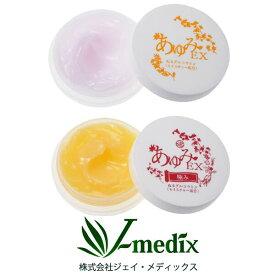 【送料無料】あゆみEXレギュラープラス極みセット塗るグルコサミン あゆみEX塗ることでぽかぽかを多くの方が感じてます。