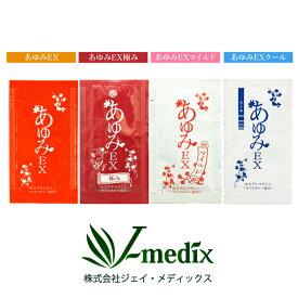【送料無料】あゆみEX全種サンプルパウチセット塗るグルコサミン ジェル クリーム コンドロイチン ふしぶし