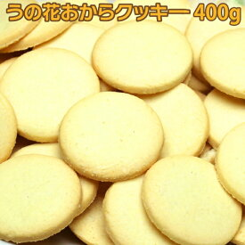 ダイエットクッキー おからクッキーうの花クッキー1箱80g (約20枚)×5袋【送料無料】 ダイエット食品 置き換え