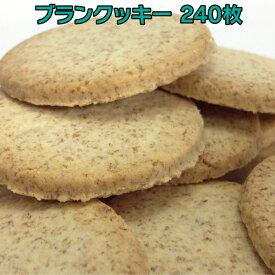 小麦ふすま ダイエット食品 ブランクッキー1箱(20枚×12袋 240枚入)小麦ふすま ブラン 食物繊維を豊富に使用