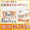 【15%OFF&送料無料】【6個セット】塗るグルコサミン あゆみEX塗ることでぽかぽかを多くの方が感じてます。