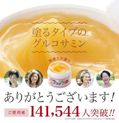 【送料無料】グルコサミンを10倍に増量!あゆみEX極み塗るグルコサミンあゆみEX塗ることでぽかぽかを多くの方が感じてます。【初回限定お試し23g】