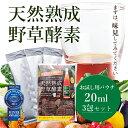 【まずは味見してみてください】おためし サンプル 送料無料 酵素ドリンク 人気 ダイエット ファスティング 無添加 天…