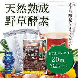 【まずは味見してみてください】【送料無料】酵素ドリンク 人気 ダイエット ファスティング 無添加 天然熟成 野草酵素 原液100% 砂糖なし 安い お試しパウチ 3包セット 20ml×3包