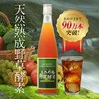 【初回は4980円 定期購入】 天然熟成野草酵素