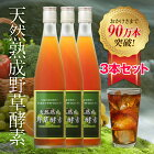 【初回は14,940円 定期購入】天然熟成野草酵素 3本セット