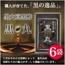 ダイエット食品 黒酢サプリ お酢 黒酢もろみ『黒大豆黒酢・黒丸』6袋セット【15%OFF】