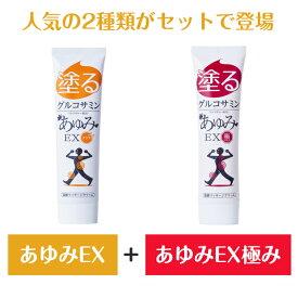 塗るグルコサミン クリーム あゆみEX100g あゆみEX極み100g 2種類セット