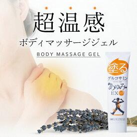 マッサージ 温感ボディマッサージジェル 塗るグルコサミン クリーム あゆみEX