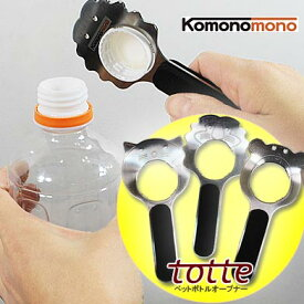 「ペットボトルオープナー☆トッテー(komonomono)※ネコポス便OK」お年寄りや女性など握力の弱い人にはかたくて開けづらいペットボトルのふた、totte(トッテー)を使えば簡単に開けることができます。【ねこ・くま・らいおん・ネコ・クマ・ライオン】