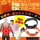 送料無料 展示会でお客様大絶賛の 腰痛ベルト!「特許出願中 BARIKIKU☆バリキク腰用サポーター 」腰痛 腰の病 ぎっ…