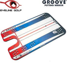 【21年継続モデル】アイライン ゴルフ グルーブパッティングミラー パッティング練習器 EYELINE GOLF GROOVE PUTTING MIRROR ELG-GM18