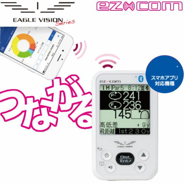 ♪【18年継続モデル】 朝日ゴルフ イーグルビジョン EZコム GPS距離計測器 スマホ連動システム新搭載 EAGLE VISION EZ com EV-731