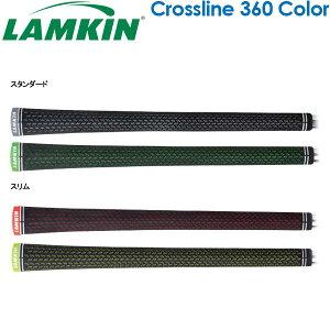 【21年モデル】 ラムキン グリップ [クロスライン 360 カラー] スタンダード スリム (ブラック/グレー, ブラック/グリーン, ブラック/レッド, ブラック/ライム) LAMKIN GRIP Crossline 360 Color