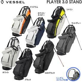 ♪【先行予約】【21年モデル】ベゼル PLAYER 3.0 STAND キャディバッグ シングルストラップ 8530120 VESSEL プレイヤースタンド