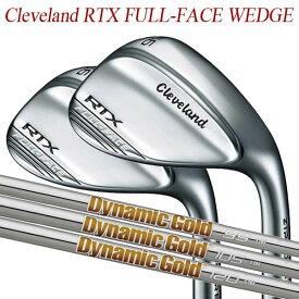 【特注】クリーブランド RTX フルフェイス ウェッジ [ダイナミックゴールド 95/105/120] スチールシャフト Dynamic Gold ダンロップ Cleveland FULL-FACE WEDGE
