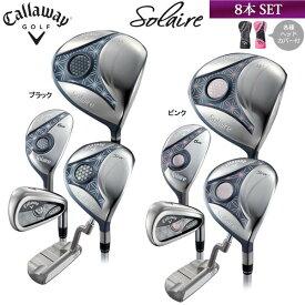 【レディース】【20年継続モデル】 キャロウェイ ソレイル クラブ8本セット (Lady's) Callaway Solaire