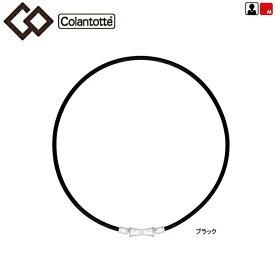 【19年継続モデル】コラントッテ TAO ネックレス ラフィ ブラック (UNISEX) Colantotte TAO RAFFI
