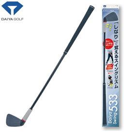 【21年継続モデル】ダイヤ ゴルフ ダイヤスイング TR-533 練習器 DAIYA GOLF