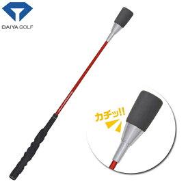 【21年継続モデル】ダイヤ ゴルフ ダイヤスイング535 TR-535 練習器 DAIYA GOLF
