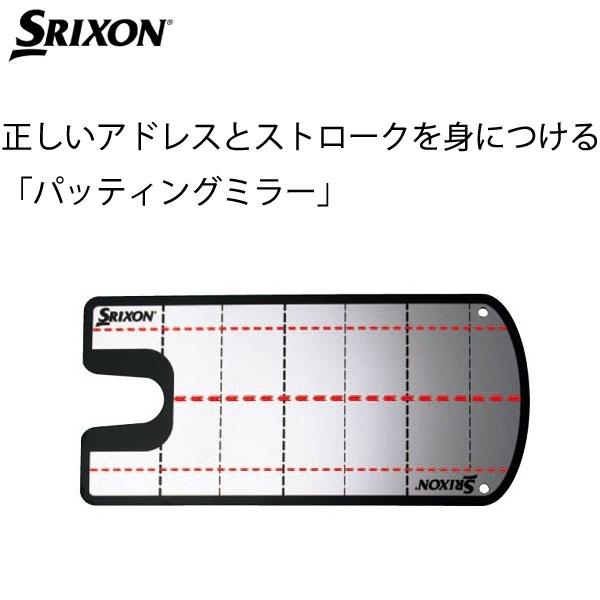 【19年継続モデル】スリクソン パッティングミラー GGF-38111 パッティング練習器 SRIXON ダンロップ DUNLOP