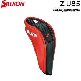 【純正ヘッドカバー】 ダンロップ スリクソン Z U85専用 ヘッドカバー ユーティリティ用 (Men's) DUNLOP SRIXON