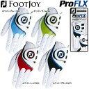 【20年継続モデル】フットジョイ グローブ プロフレックス FGPF (Men's) FOOTJOY ProFLX