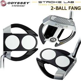 【19年モデル】 オデッセイ ストローク・ラボ 2-ボール ファン パター ネオマレット型 ODYSSEY STROKE LAB 2-BALL FANG