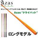 アザスゴルフ ドライバット ツアープロ・ロング アスリート・ロング Azas Golf Dry Bat Long