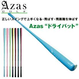 アザスゴルフ ドライバット ツアープロ アスリート スタンダード Azas Golf Dry Bat